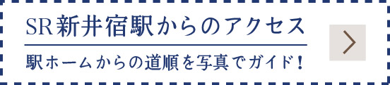 SR新井宿駅からのアクセス