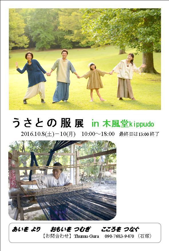 うさとの服展in木風堂HP用1