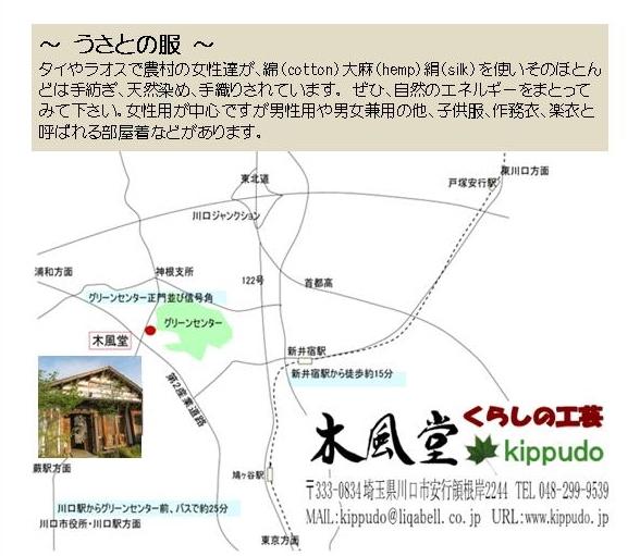 うさとの服展in木風堂HP用2