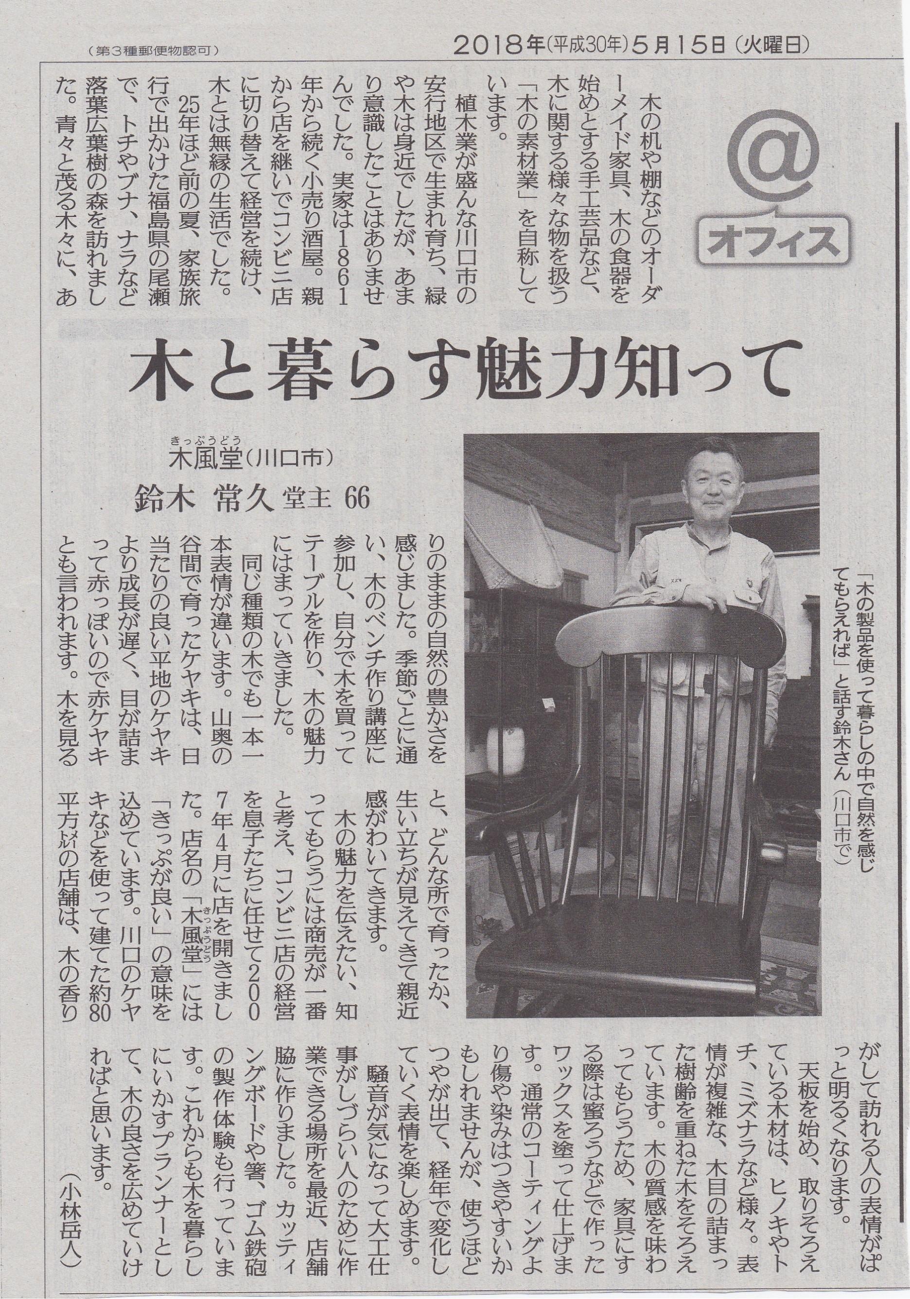 20180515yomiuri