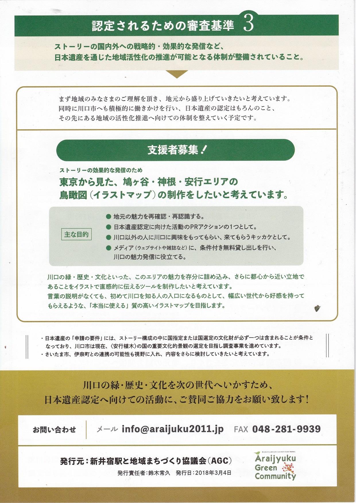 nihonisan004