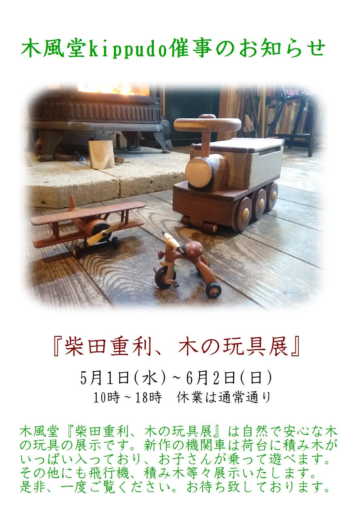 柴田重利木の玩具展201905