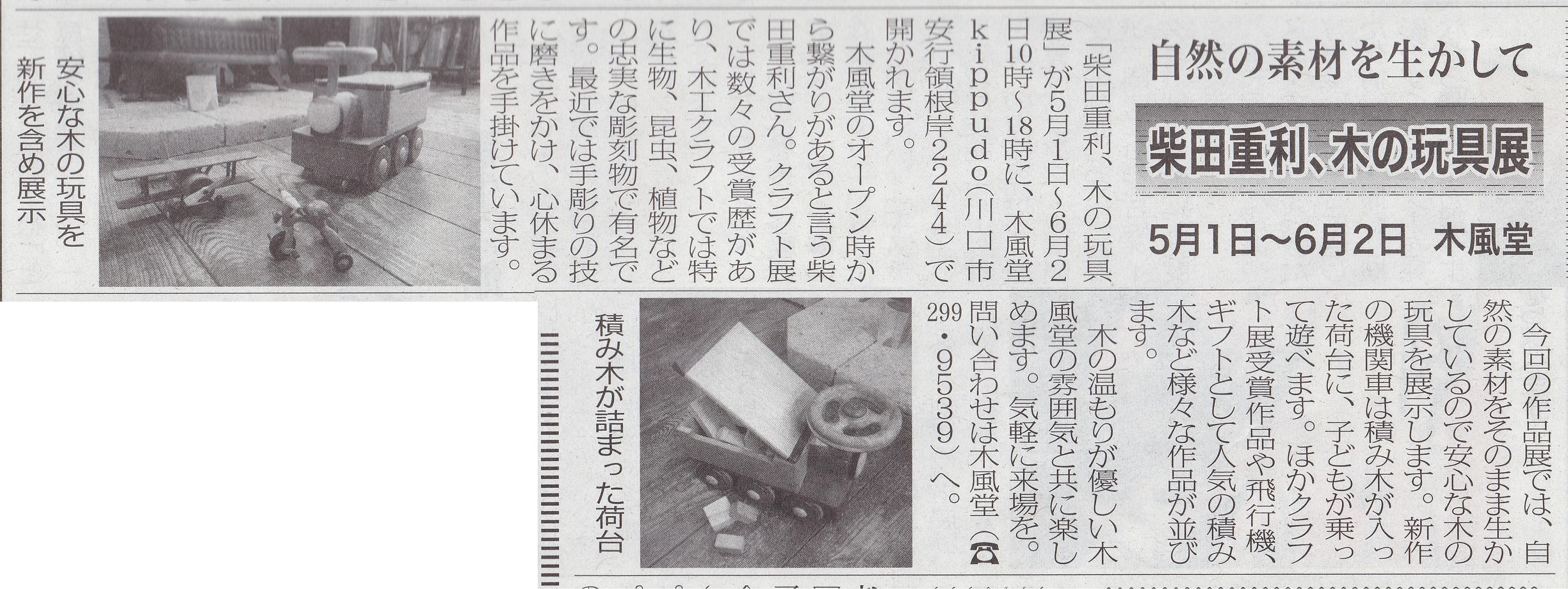 柴田重利木の玩具展_0001