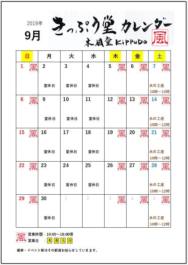 きっぷう堂カレンダー9月