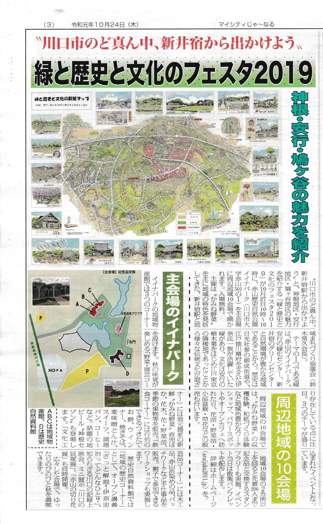 マイシティじゃーなる20191024_01