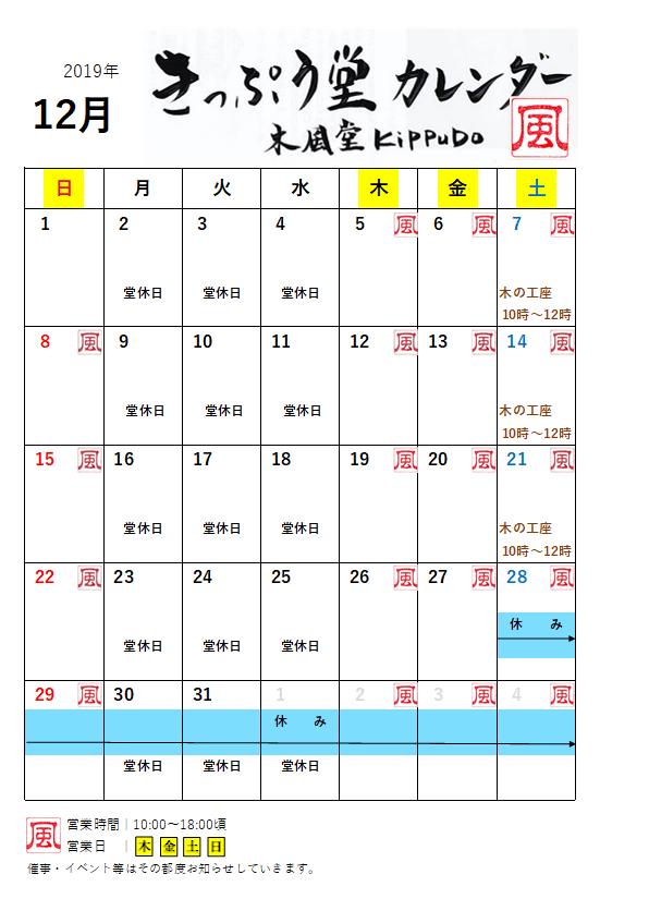 きっぷう堂カレンダー12月