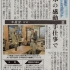 20191224埼玉新聞