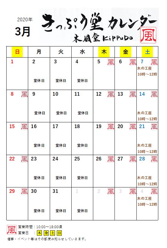 木風堂カレンダー3月