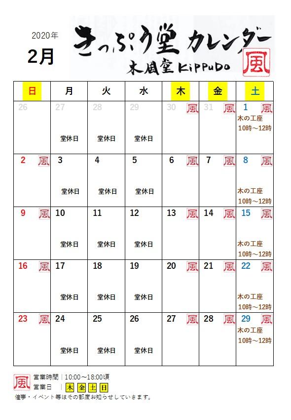 きっぷう堂カレンダー2月