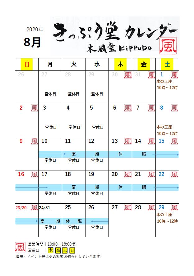 木風堂カレンダー202008