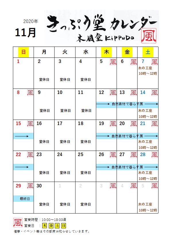 きっぷう堂カレンダー202011