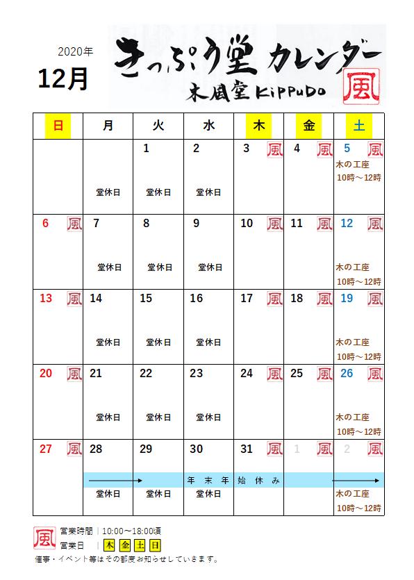 木風堂カレンダー202012月