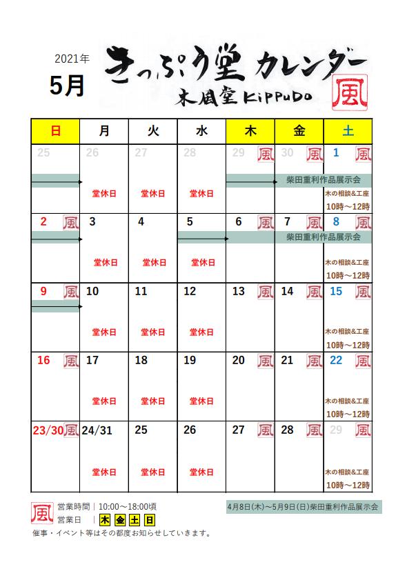 木風堂カレンダー